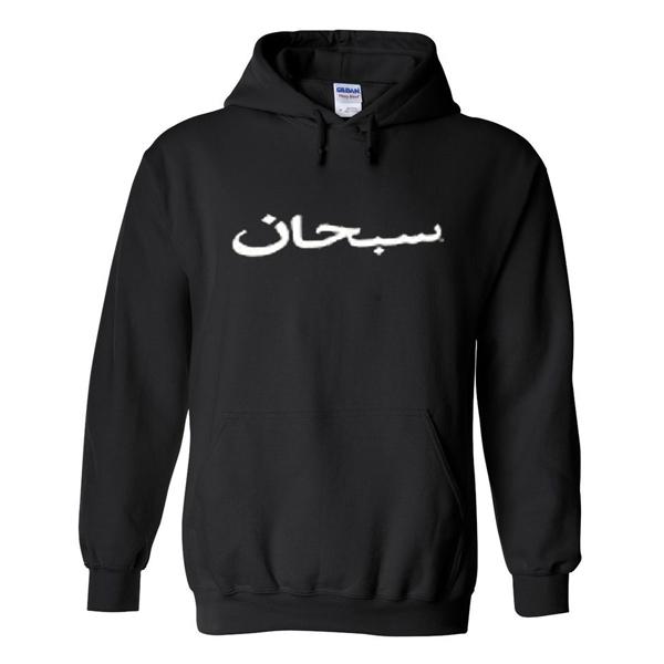 subkhan arabian text hoodie